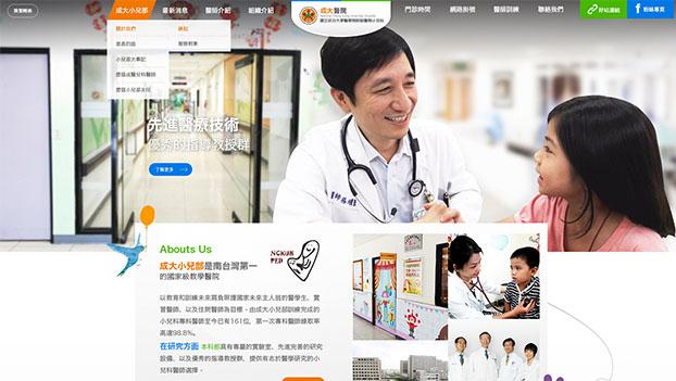 台南成大醫院小兒科